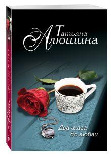 Два шага до любви обложка книги