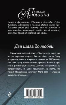 Обложка сзади Два шага до любви Татьяна Алюшина