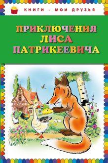 Гранстрем Э.А. - Приключения Лиса Патрикеевича обложка книги