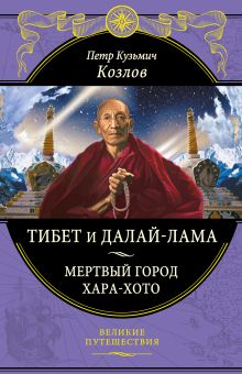 Обложка Тибет и Далай-лама. Мертвый город Хара-Хото Козлов П.К.