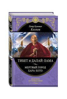 Козлов П.К. - Тибет и Далай-лама. Мертвый город Хара-Хото обложка книги