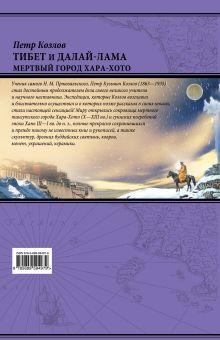Обложка сзади Тибет и Далай-лама. Мертвый город Хара-Хото Козлов П.К.