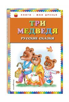 - Три медведя. Русские сказки (ил. М. Литвиновой) обложка книги
