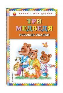 - Три медведя. Русские сказки обложка книги