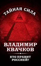 Квачков В.В. - Кто правит Россией?' обложка книги