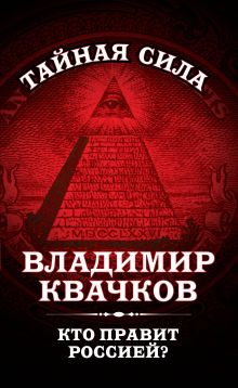 Квачков В.В. - Кто правит Россией? обложка книги
