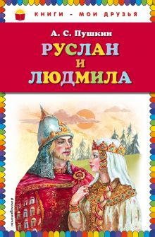 Обложка Руслан и Людмила (ил. А. Власовой) А.С. Пушкин