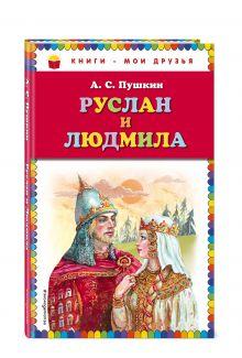 Пушкин А.С. - Руслан и Людмила (ил. А. Власовой) обложка книги