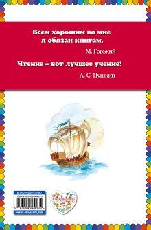 Обложка сзади Руслан и Людмила (ил. А. Власовой) А.С. Пушкин