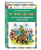 Урфин Джюс и его деревянные солдаты (ст. изд.)