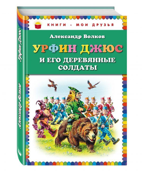 Урфин Джюс и его деревянные солдаты (ст. изд.) Волков А.М.