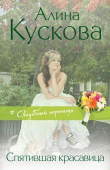 Кускова А. - Спятившая красавица обложка книги