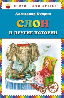 Слон и другие истории обложка книги
