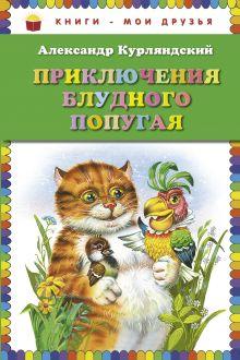 Приключения блудного попугая обложка книги