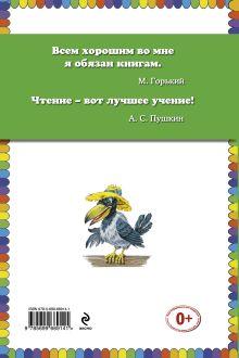Обложка сзади Приключения блудного попугая (ст. изд.) Александр Курляндский