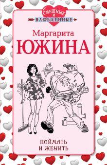 Южина М.Э. - Поймать и женить обложка книги
