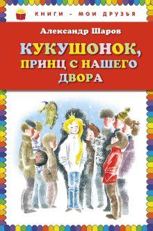 Шаров А.И. - Кукушонок, принц с нашего двора. Сказки (ил. Н.Гольц) обложка книги