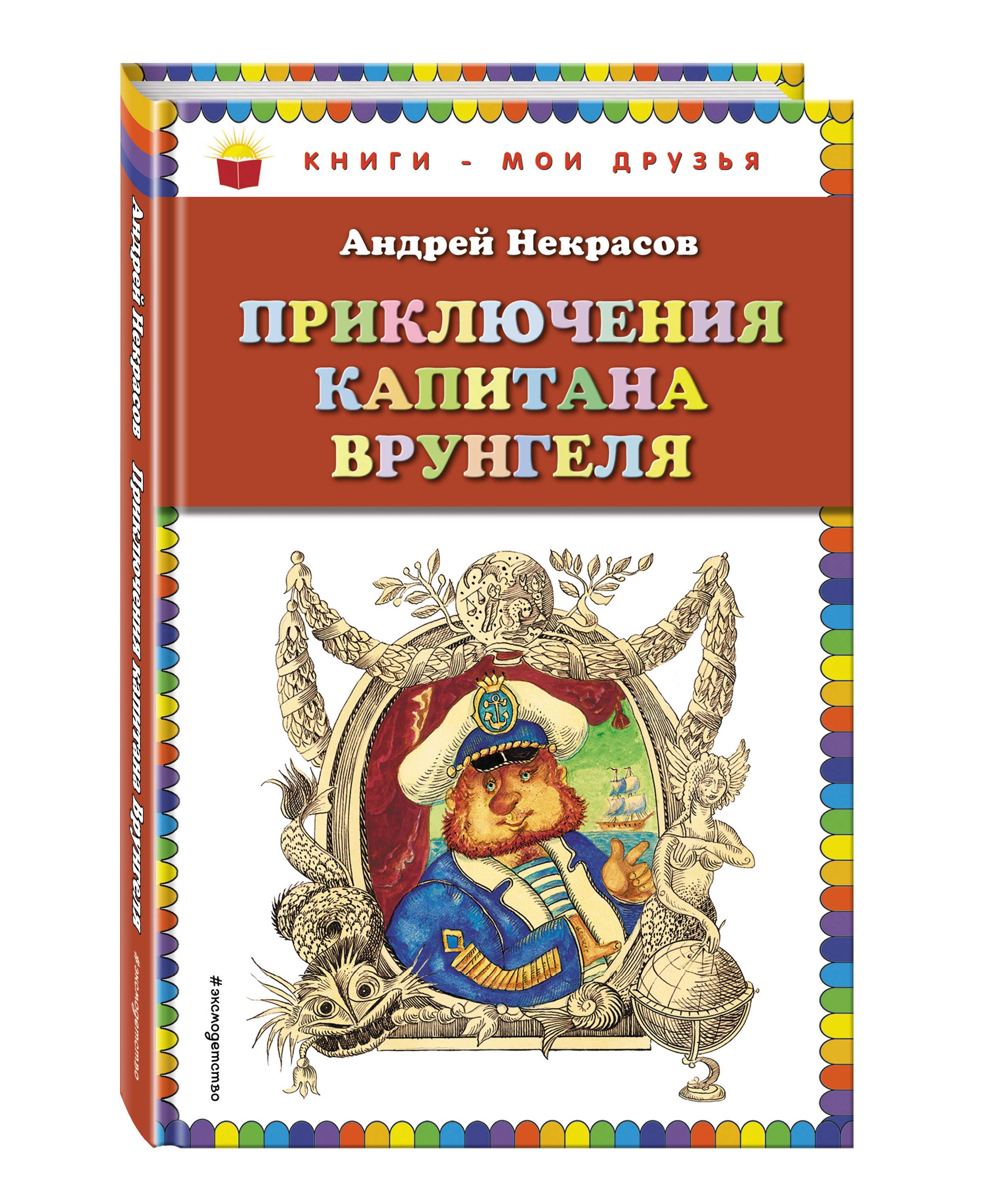 Приключения капитана Врунгеля (ил. Г. Юдина) ( Некрасов А.С.  )