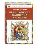 Некрасов А.С. - Приключения капитана Врунгеля (ил. Г. Юдина)' обложка книги