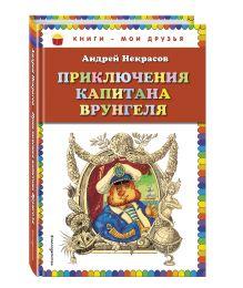 Некрасов А.С. - Приключения капитана Врунгеля (ил. Г. Юдина) обложка книги