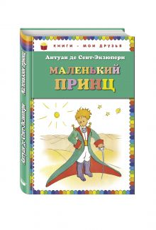 Сент-Экзюпери А. - Маленький принц_ (рис. автора) обложка книги