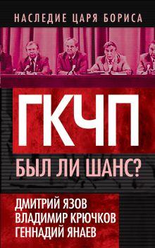 Язов Д., Крючков В., Янаев Г. - ГКЧП. Был ли шанс? обложка книги