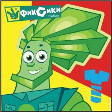 - Картинка-пластилинка ФИКСИКИ,в наборе пластилин 10 цветов,стек,картинка (ПАПА-ФИКСИК) 84216 обложка книги