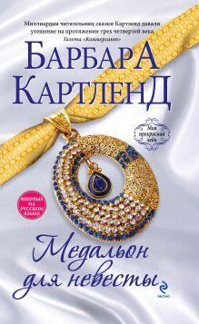 Картленд Б. - Медальон для невесты обложка книги