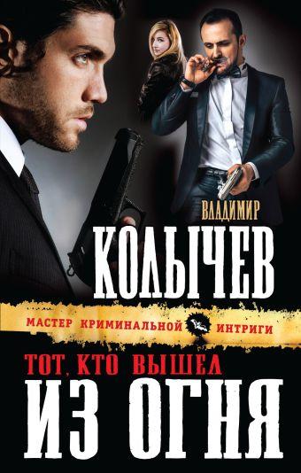 Тот, кто вышел из огня Колычев В.Г.