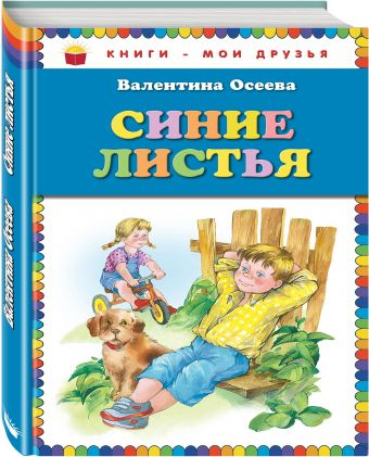 Синие листья_ Осеева В.А.