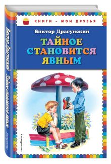Драгунский В.Ю. - Тайное становится явным_ (ил. В. Канивца) обложка книги