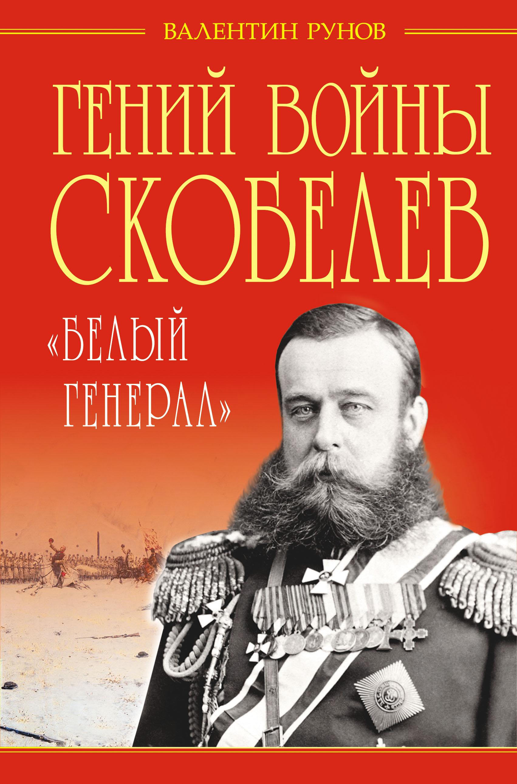 Гений войны Скобелев. «Белый генерал» ( Рунов В.А.  )