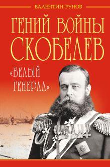 Рунов В.А. - Гений войны Скобелев. «Белый генерал» обложка книги
