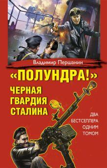 Першанин В.Н. - «Полундра!» Черная гвардия Сталина обложка книги