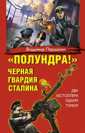 «Полундра!» Черная гвардия Сталина Першанин В.Н.
