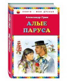 Грин А.С. - Алые паруса_(ил. Ю. Николаева) обложка книги