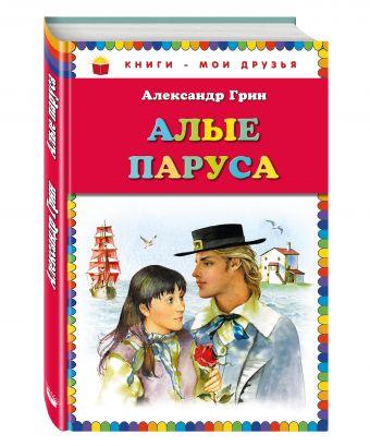 Алые паруса_(ил. Ю. Николаева) Грин А.С.