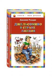 Джельсомино в Стране лжецов (ил. В. Канивца) обложка книги