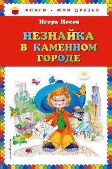 Обложка Незнайка в Каменном Городе (ил. О. Зобниной) Игорь Носов