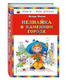 Носов И.П. - Незнайка в Каменном Городе (ил. О. Зобниной) обложка книги