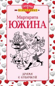 Южина М.Э. - Драма с собачкой обложка книги