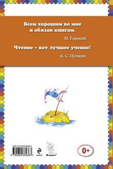 Обложка сзади Остров Незнайки (ил. О. Зобниной) Игорь Носов