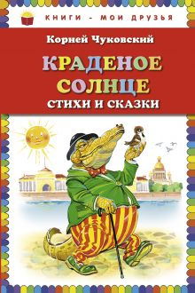 Обложка Краденое солнце. Стихи и сказки (ст. изд.) Корней Чуковский
