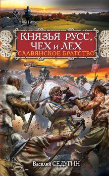 Князья Русс, Чех и Лех. Славянское братство обложка книги