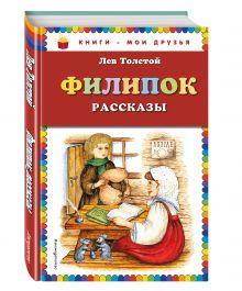 Филипок: рассказы (ил. С. Пученкиной) обложка книги