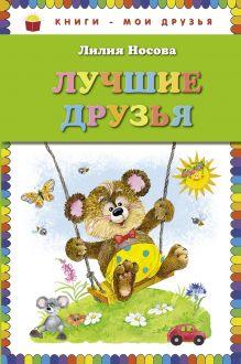 Лучшие друзья (ил. О. Зобниной) обложка книги