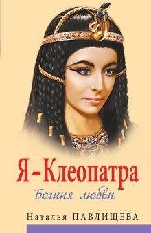 Я - Клеопатра. Богиня любви