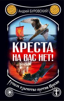 Буровский А.М. - Креста на вас нет! Русское язычество против Церкви обложка книги
