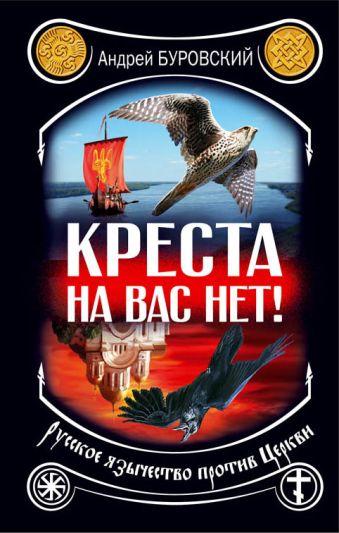 Креста на вас нет! Русское язычество против Церкви Буровский А.М.