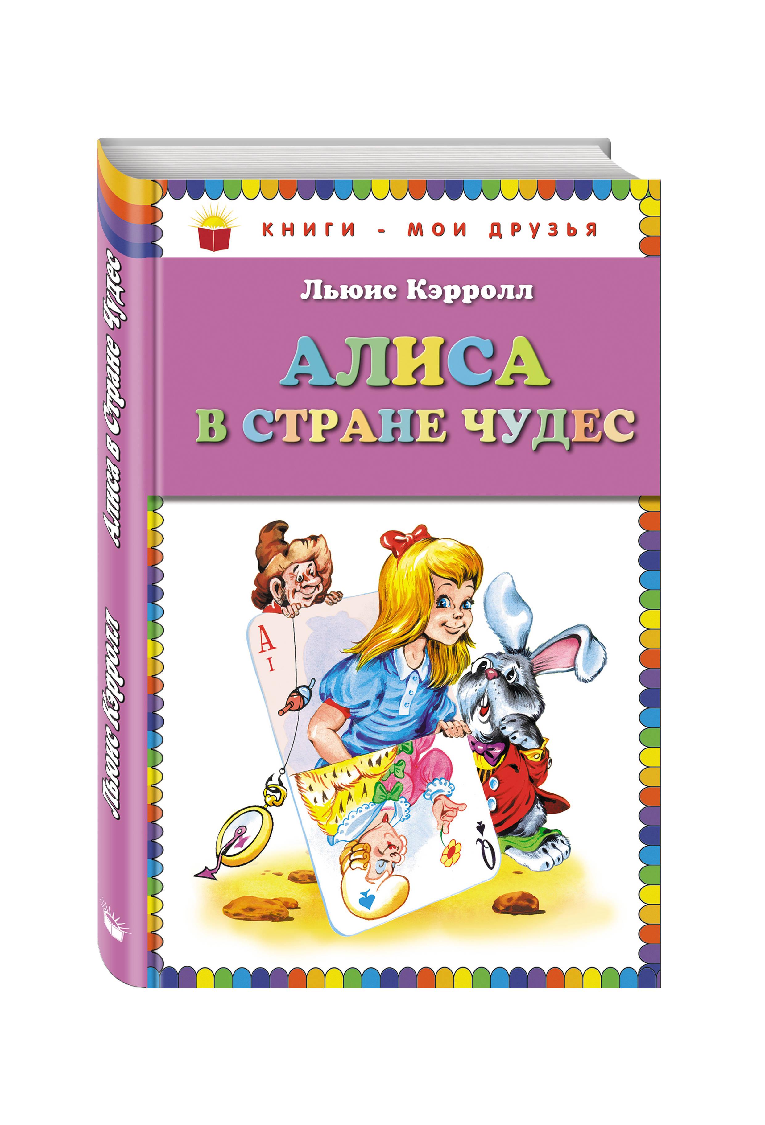 Алиса в Стране чудес_(ил. А. Шахгелдяна)